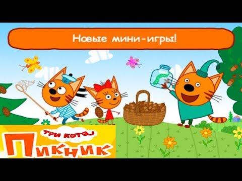 Три Кота Пикник! НОВЫЕ...