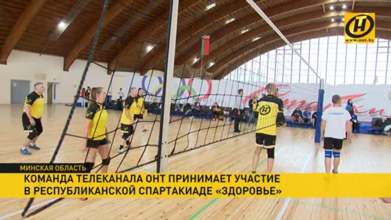 В Стайках проходит ежегодная Спартакиада «Здоровье» работников СМИ и Министерства информации