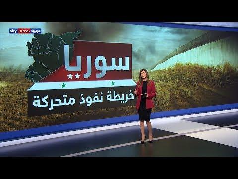 سوريا.. خريطة نفوذ متحركة  - نشر قبل 4 ساعة