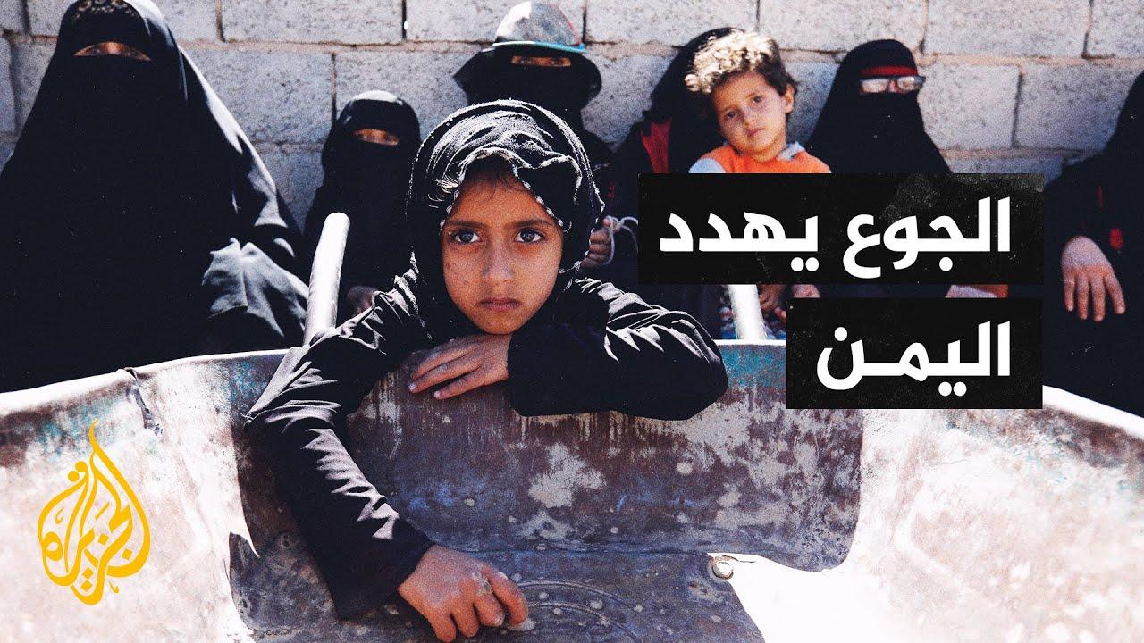 الأمم المتحدة: 20 مليون يمني بحاجة ماسة للمساعدة العاجلة  - 07:54-2021 / 10 / 12
