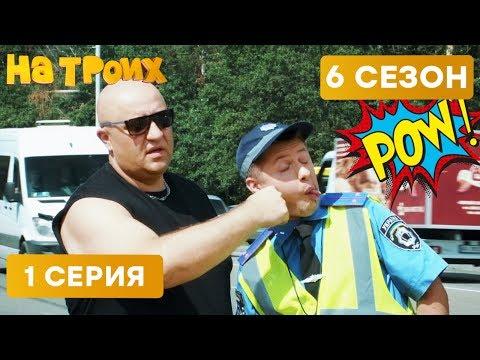 😎 ВИН ДИЗЕЛЬ НАКАЗАЛ ГАИШНИКОВ - На троих - 6 СЕЗОН - 1 серия | ЮМОР ICTV