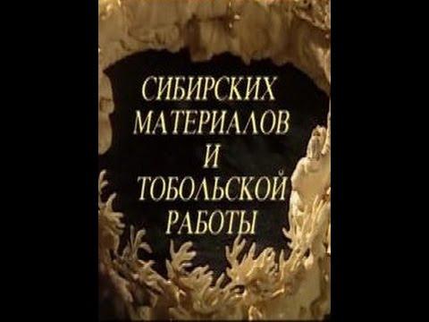 Сибирских материалов и тобольской работы (1990) фильм