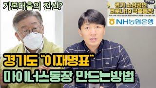 경기도 이재명표 마이너스통장(경기 소상공인 코로나19 …