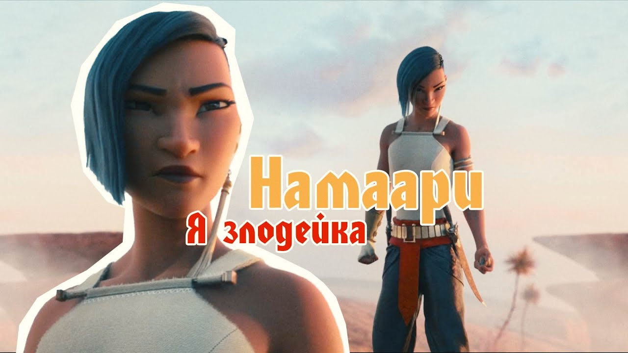 Намаари - Я Злодейка (Crossover)