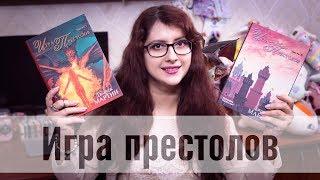 Игра Престолов - сериал или книга? Что лучше? (читаем и смотрим)