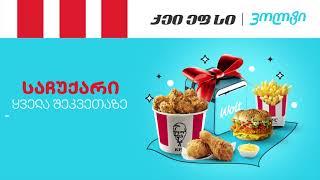 KFC 6sec 1280x720