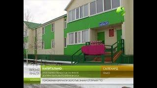 Программу капремонтов на Ямале завершат в запланированные сроки