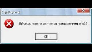 Программа не является приложением win32 (Как решить проблему!)(Проверьте программу, которая не запускается, на вирусы! Вот ссылка на программу: http://forum.kaspersky.com/index.php?s=8ba6ba3d6..., 2014-12-09T20:35:24.000Z)