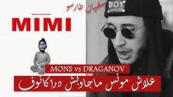 علاش مونس ماجاوبش دراكانوف MONS vs DRAGANOV