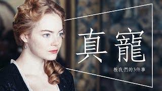 🏆影評🏆真寵|奧斯卡最佳女主角|英國宮鬥|劇透|