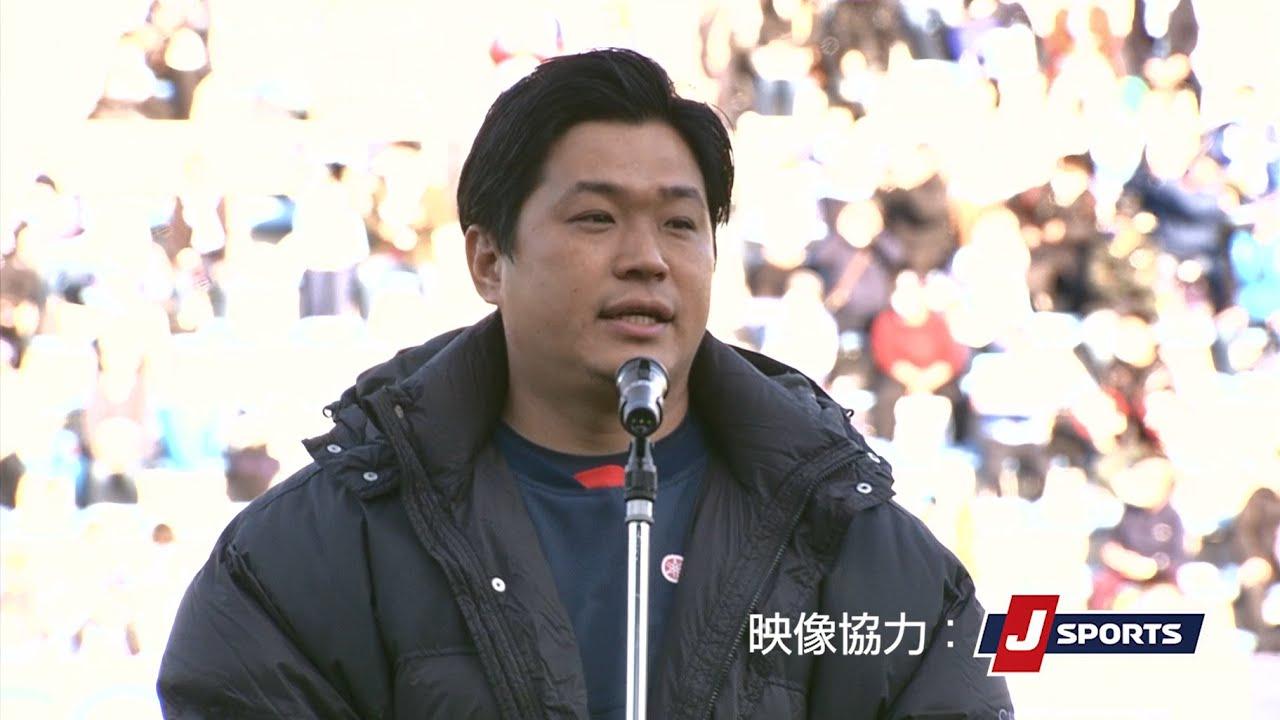 2021.3.14大田尾竜彦コーチングコーディネーター壮行セレモニー