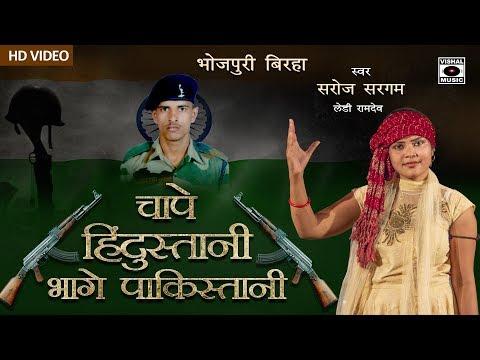 बिरहा की दुनिया में तहलका - चापे हिंदुस्तानी भागे पाकिस्तानी - HD Bhojpuri Birha 2018.