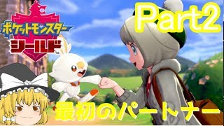 【ゆっくり実況】~最初のパートナー!~ 【ポケットモンスターシールド実況】Part2