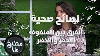 الفرق بين الملفوف الاحمر والاخضر - د. ربى مشربش