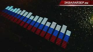 Эквалайзер на заднее стекло Российский флаг 70*16(, 2012-01-21T10:59:12.000Z)