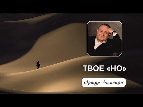 25 октября 2015 - Артур Симонян