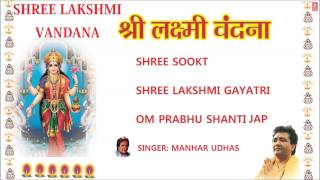Shree Lakshmi Vandana, Sookt Path, Lakshmi Gayatri By Manhar Udhas I Full Audio Songs Juke Box