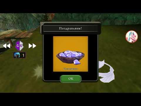 Как получить беззубика в school of dragons без программ