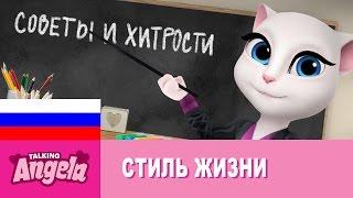 Говорящая Анджела - Клёво в школу(Возвращаемся в школу. Смотрите моё новое видео о всяких школьных штучках; мои советы и хитрости, как эффекти..., 2015-09-17T15:54:23.000Z)