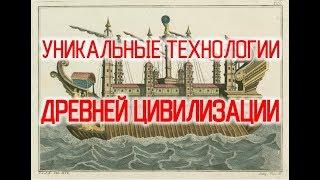 Уникальные Технологии Шумеров / Виктор Максименков