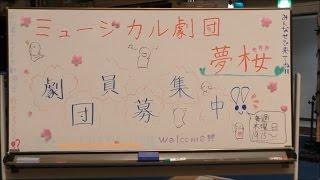 【PV】シーハットおおむらミュージカル劇団夢桜  一発撮り動画!