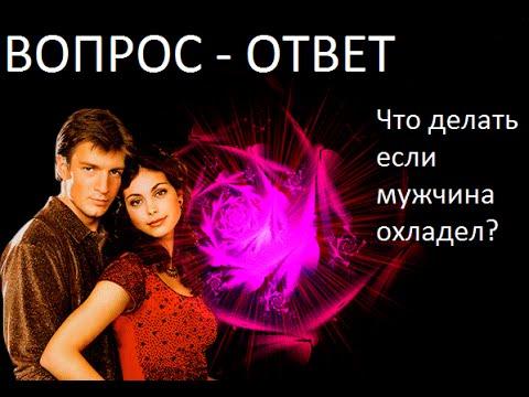 где что делать если мужчина редкр говорит о любви состав Иркутской