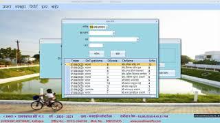 Sunshine Software GRAM SANMAN Gram Panchayat Software