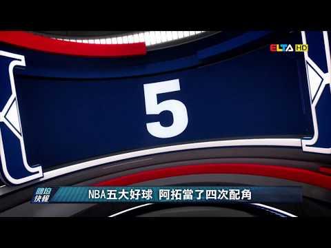 愛爾達電視20190123│【阿拓想哭】NBA五大好球 拓荒者四度進榜...當配角