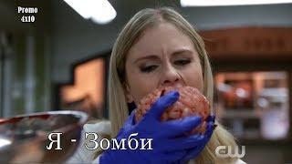 Я - Зомби 4 сезон 10 серия - Промо с русскими субтитрами //  iZombie 4x10 Promo