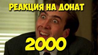 РЕАКЦИЯ НА ДОНАТ 2K НА СТРИМЕ