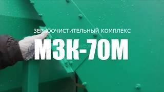 Загрузка МЗК70М ВоронежТехАгро