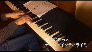 ピアノ向きじゃないかも? 練習しないとダメですね〜^^;; 《音源のご使用に関しまして》 BGMでのご使用に限り、このページ、もしくはPressoのチャ...
