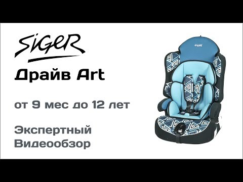 Автокресло Siger Drive Art обзор Супермаркета Детских Автокресел