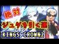 【白猫】キングスクラウン2 キャラガチャ 必ずジュダを引く!そしてコンプする!【KINGS CROWN2】※実況