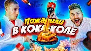 Что если ПОЖАРИТЬ курицу в кока-коле? / Научные нубы 2.0