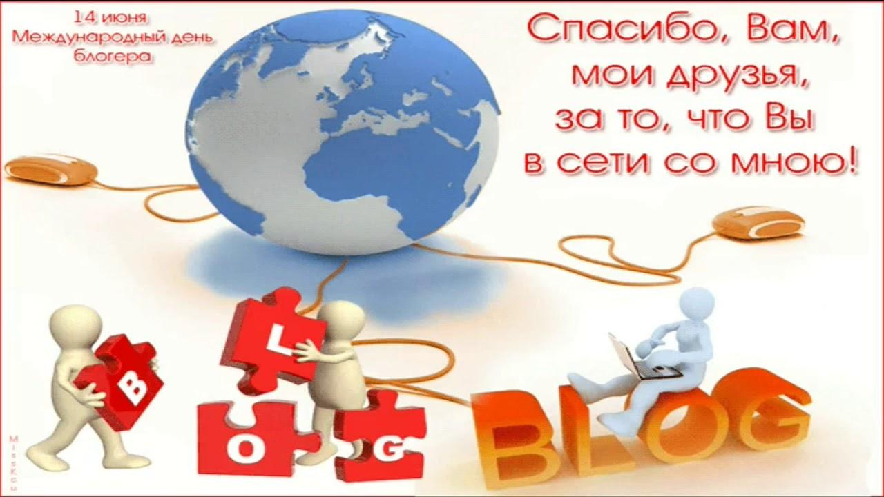 Картинки по запросу Международный день блогера (блоггера) (International Weblogger's Day).
