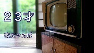 「寺内貫太郎一家2」 挿入歌、歌:風吹ジュン 作詞:安井かずみ、作曲:...