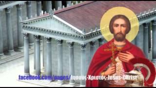 13 Σεπτεμβρίου - Ο Άγιος Κορνήλιος ο εκατόνταρχος