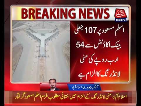 Omni Group Financial Secretary Aslam Masood Arrested
