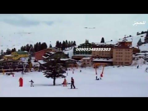 تركيا بورصه في الشتاء | 00905348555303 | السياحة في تركيا في الشتاء