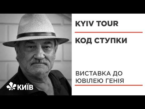 Код Ступки: виставка до 80-річчя Богдана Ступки #КyivTour