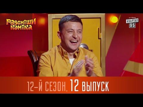 Рассмеши комика 7 сезон Украина (2014) смотреть онлайн 16