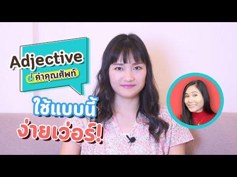 ภาษาอังกฤษ อนุบาล 1 วิธีคำคุณศัพท์ Adjective ง๊ายง่าย จำไปใช้ได้เลย | Tina Academy Ep.204