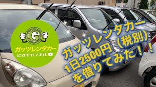 【スズキのアルト(10年落ち)】レンタカーしてみた! 貸出 ~返却まで 愛知県名古屋市