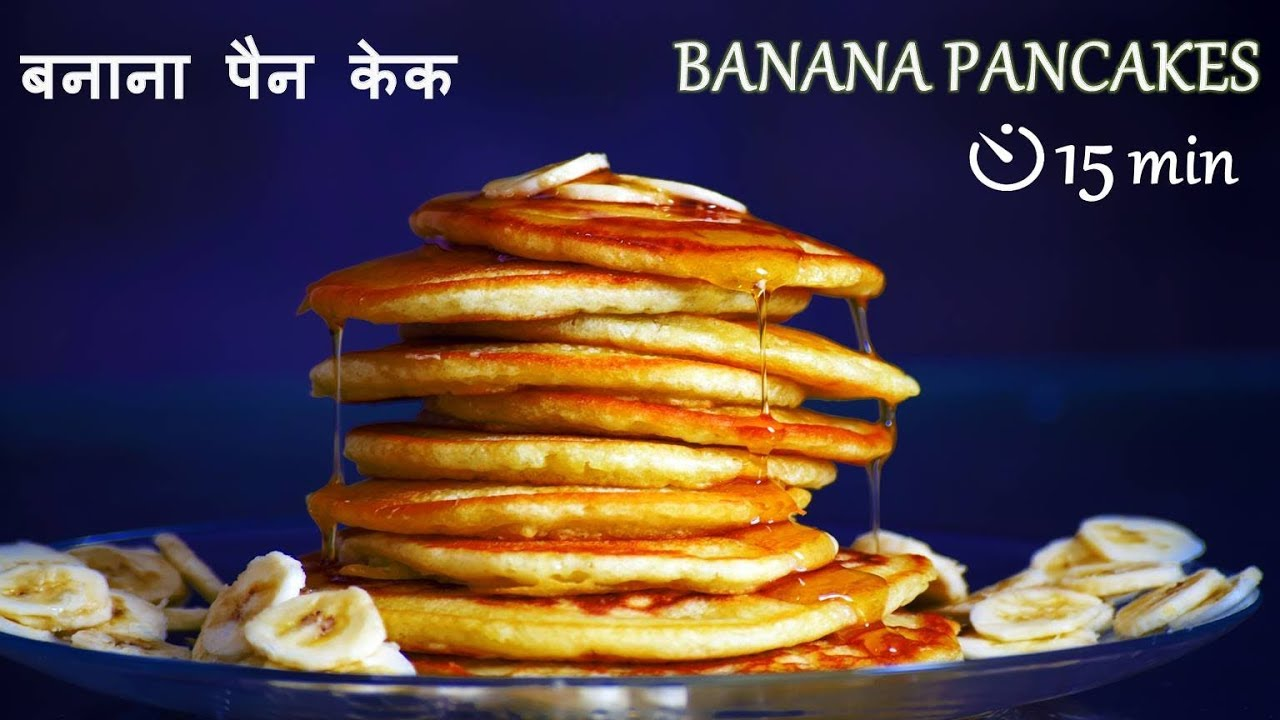 How to make fluffy pancakes from scratch without eggs at home in hindi