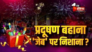 आज की बड़ी बहस, ना पटाखों का शोर, ना आतिशबाज़ी, क्या सूनी रहेगी अबकी बार दिवाली  | Big Fight Live