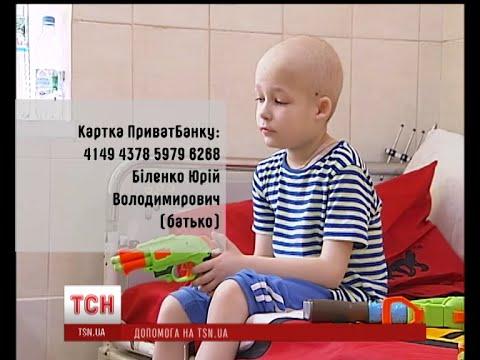 Маленький киянин Женя Біленко потребує допомоги небайдужих людей