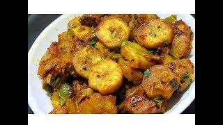 केले की इतनी टेस्टी सब्जी कि उँगलियाँ चाटते रह जाओगे Kela Sabji | कच्चे केले की सब्जी