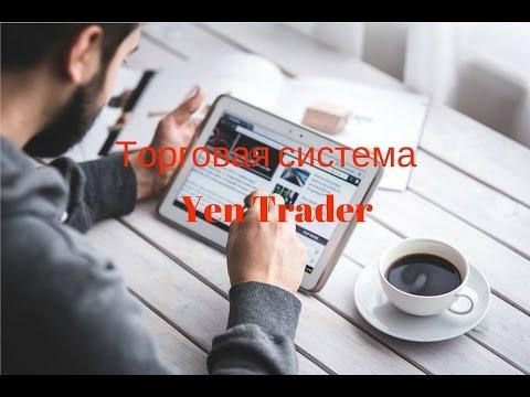 Форекс стратегия Yen Trader для торговли GBPJPY