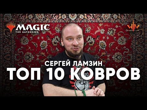 Топ 10 любимых МТГ ковров / Playmat Сергея Ламзина  Magic: The Gathering WinCondition коллекции
